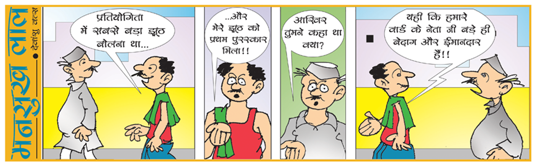 Hindi Comic 6.png
