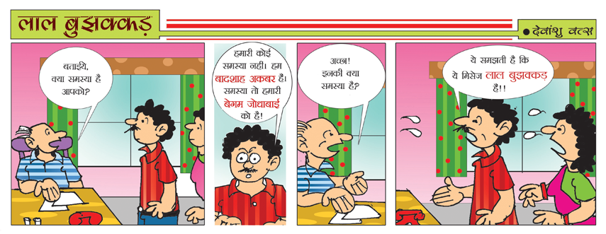 Hindi Comic 5.png